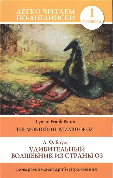 Баум Л. Удивительный волшебник из страны Оз = The wonderful wizard of Oz. 1 уровень baum l the wizard of oz