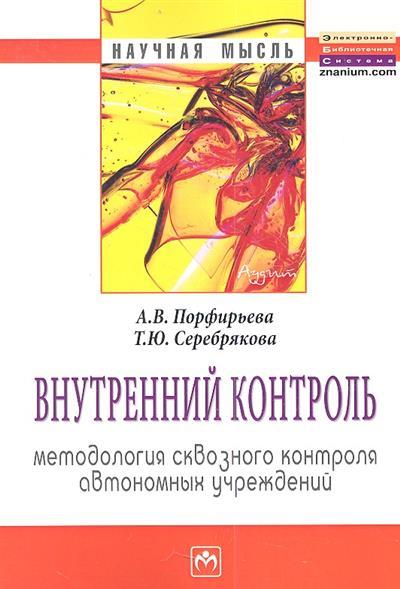 все цены на Порфирьева А., Серебрякова Т. Внутренний контроль: методология сквозного контроля автономных учреждений: Монография