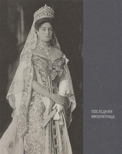 Последняя императрица