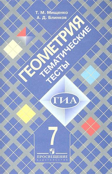 Геометрия. 7 класс. Тематические тесты к учебнику Л.С. Атанасяна и других