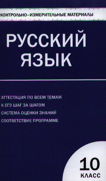 Егорова Н. (сост.) Русский язык. 10 класс. Контрольно-измерительные материалы
