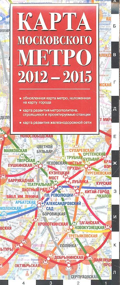 Карта московского метро 2012-