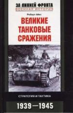 Великие танковые сражения Стратегия и тактика
