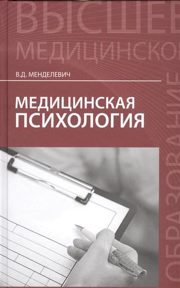 Менделевич В. Медицинская психология. Учебник менделевич в д психиатрия учебник