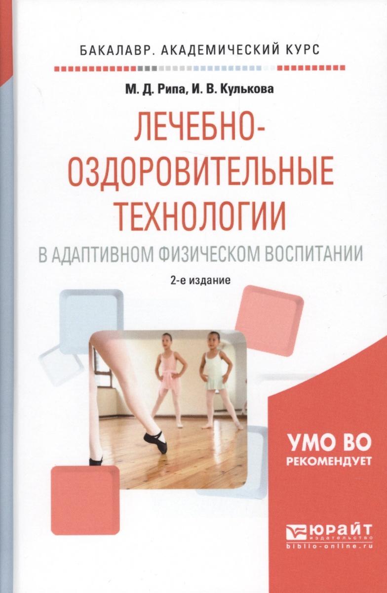 Рипа М., Кулькова И. Лечебно-оздоровительные технологии в адаптивном физическом воспитании