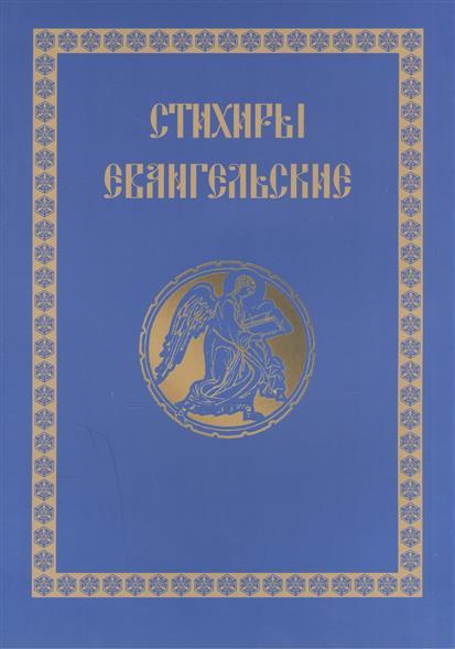Стихири Евангельские. Сборник