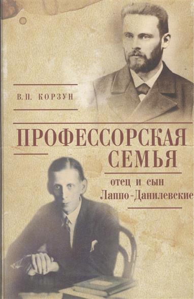 Профессорская семья: отец и сын Лаппо-Данилевские