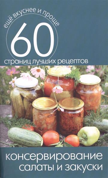 Консервирование. Салаты и закуски. 60 страниц лучших рецептов
