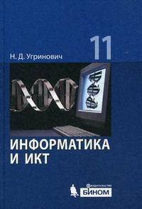 Информатика и ИКТ Базовый уровень 11 кл Угринович