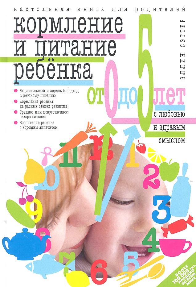 Сэттер Э. Кормление и питание ребенка