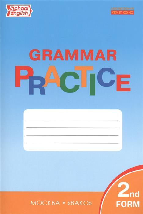 Макарова Т. (сост.) Grammar Practice / Английский язык. Грамматический тренажер. 2 класс техкрим с 360 торнадо
