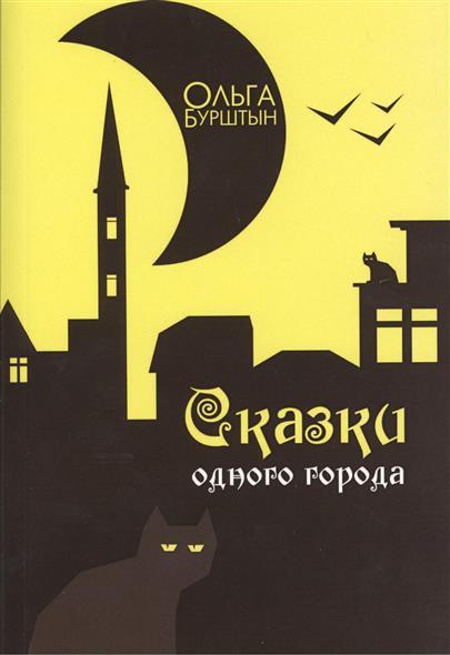Бурштын О. Сказки одного города: Рассказы рассказы и сказки