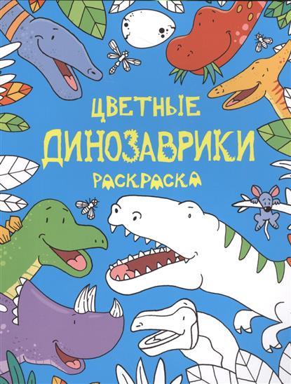 Карпова Е. (ред.) Цветные динозаврики. Раскраска арянова н ред динозаврики раскраска с трафаретом