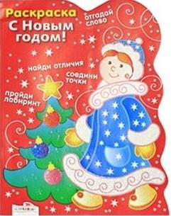 КР С Новым годом Снегурочка