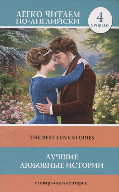 Робатень Л., (ред.) Лучшие любовные истории = The Best Love Stories Уровень 4. коллектив авторов english love stories