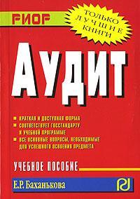 Аудит Уч. пос. карман.формат