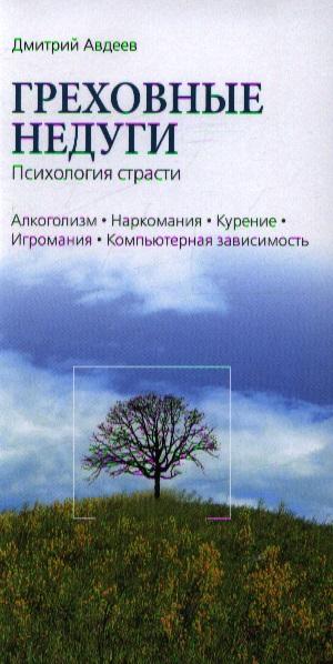 Авдеев Д. Греховные недуги. Психология страсти