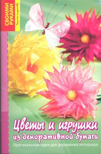 Цветы и игрушки из декоративной бумаги. Оригинальные идеи для украшения интерьера