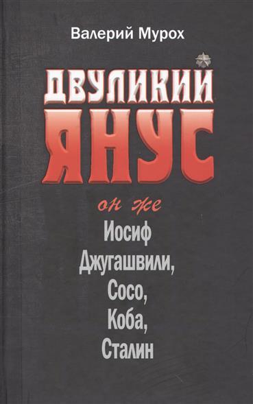 Мурох В. Двуликий Янус. Он же Иосиф Джугашвили, Сосо, Коба, Сталин henry smith повседневные брюки
