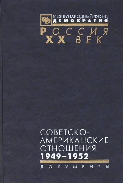 Советско-американские отношения 1946-1952