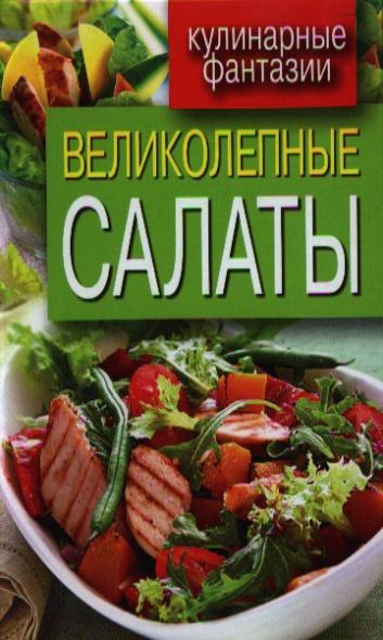 Кашин С. (сост.) Великолепные салаты