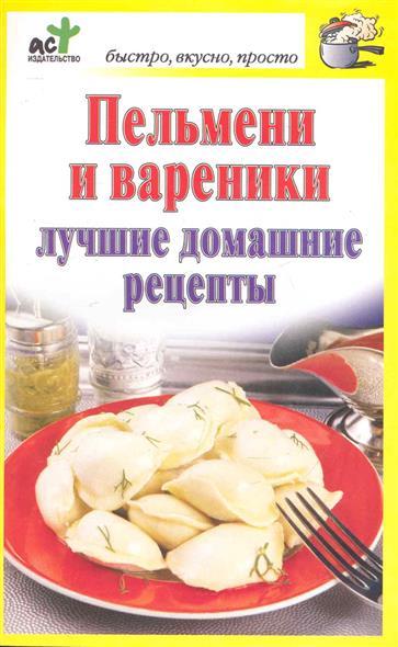Пельмени и вареники Лучшие домашние рецепты