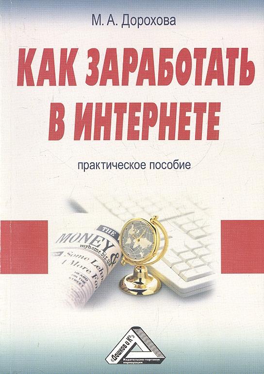 Дорохова М. Как заработать в Интернете. Практическое пособие. 2-е издание