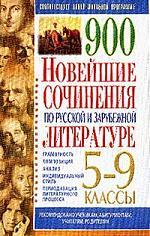 900 Новейшие сочинения по русской и зарубежной литературе 5-9 кл