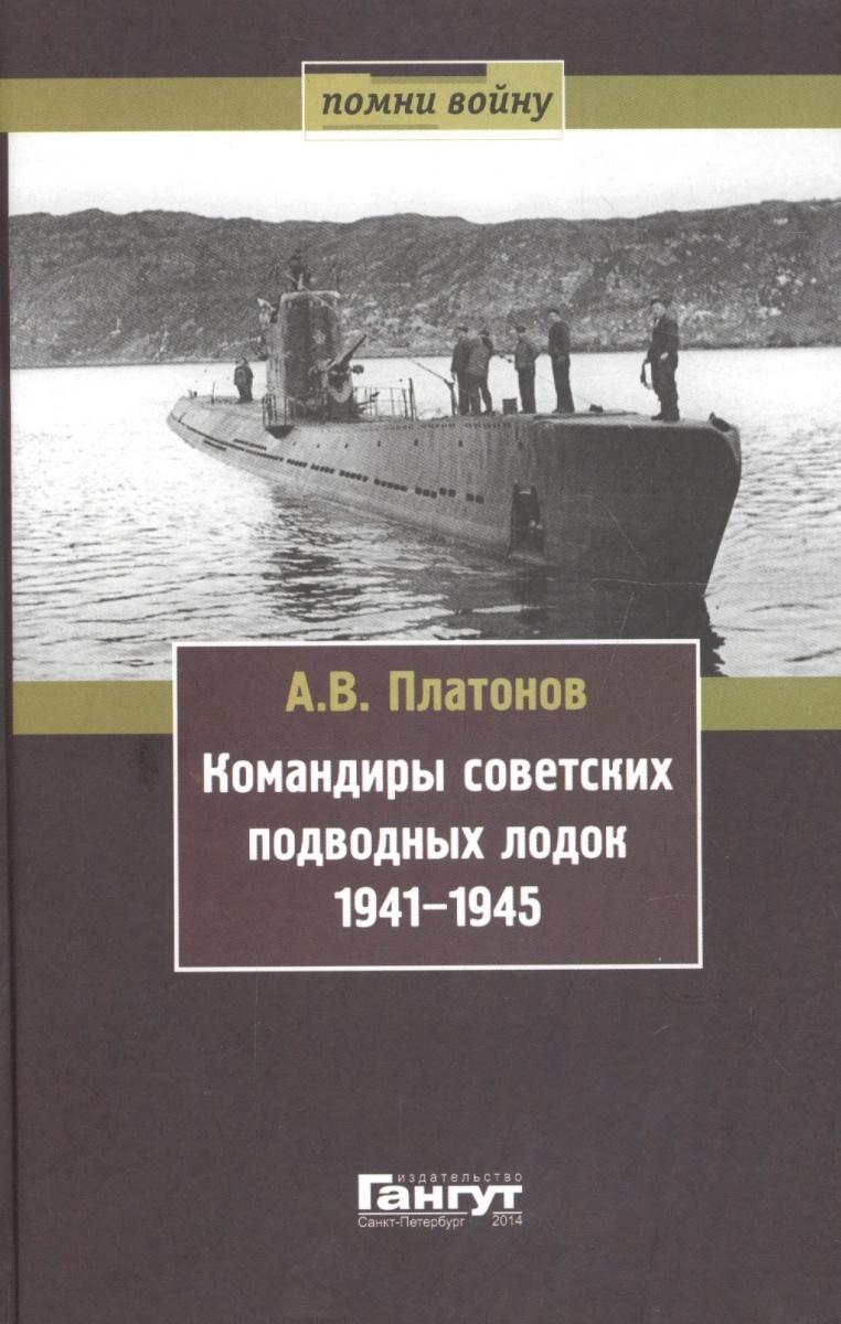 Платонов А. Командиры советских подводных лодок 1941-1945 от заполярья до венгрии записки двадцатичетырехлетнего подполковника 1941 1945