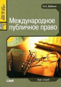 Кудинов О. Международное публичное право Курс лекций коллектив авторов международное публичное право