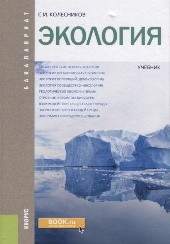 Колесников С. Экология. Учебник с и колесников экология учебное пособие