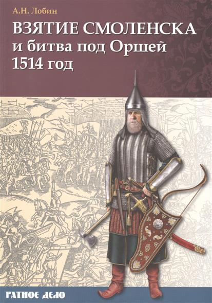 Взятие Смоленска и битва под Оршей. 1514 год