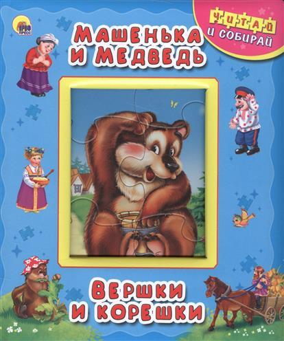 Костина В. (ред.) Машенька и медведь. Вершки и корешки. Русские народные сказки