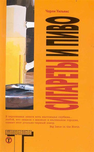 Уильямс Ч. Сигареты и пиво электронные сигареты где в вологде