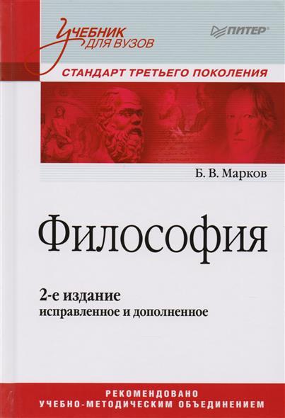 Философия. Учебник для вузов философия науки учебник для вузов