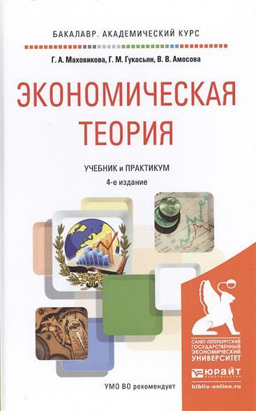 Экономическая теория. Учебник и практикум для академического бакалавриата. 4-е издание, переработанное и дополненное