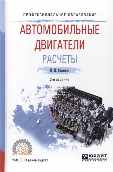 Автомобильные двигатели. Расчеты. Учебное пособие для СПО