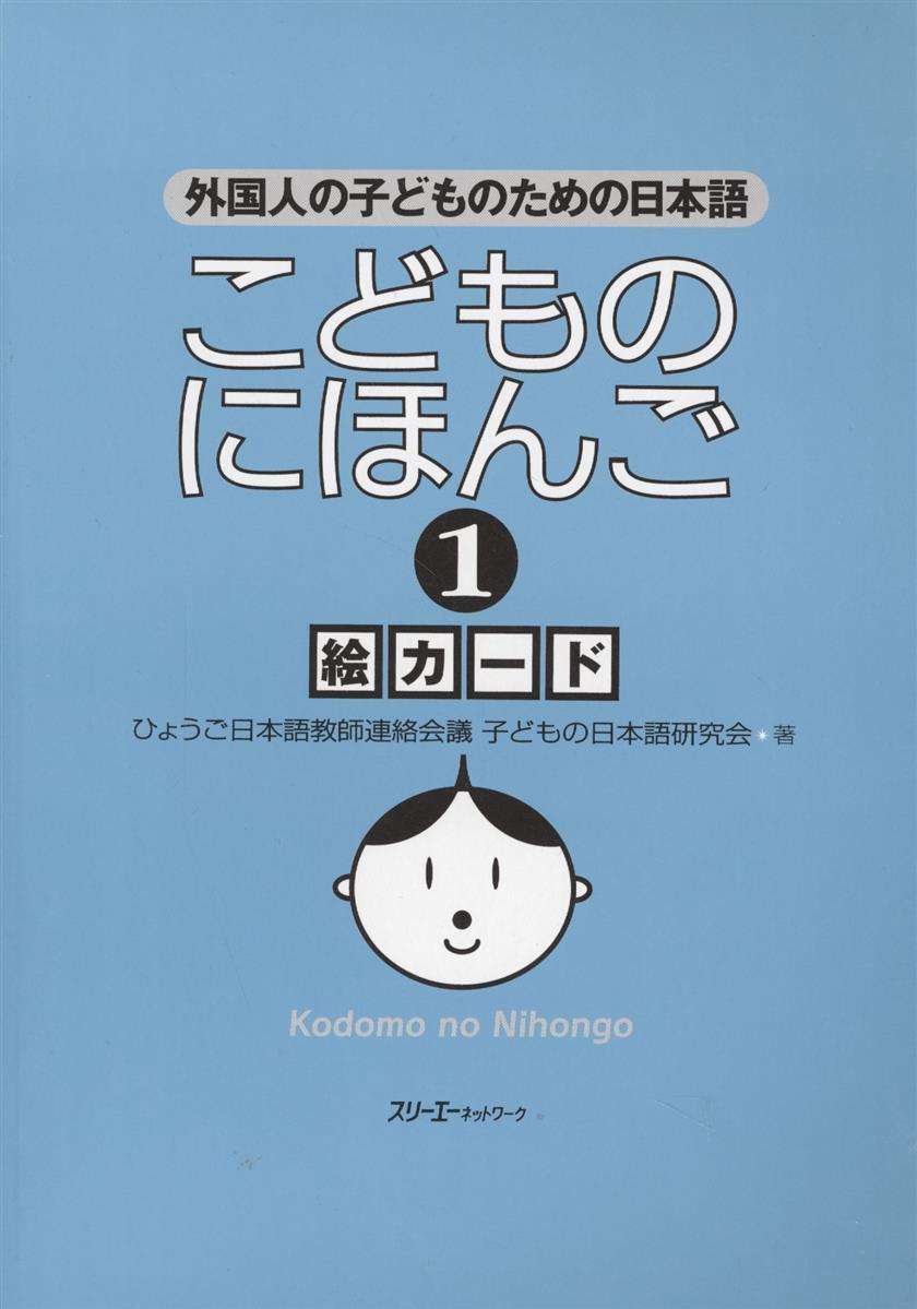 Emiko M. Japanese for Children I - Illustrated cards / Японский для Детей I - Карточки с иллюстрациями (книга на японском языке) ISBN: 9784883192830 i m ready for maths time tables flash cards