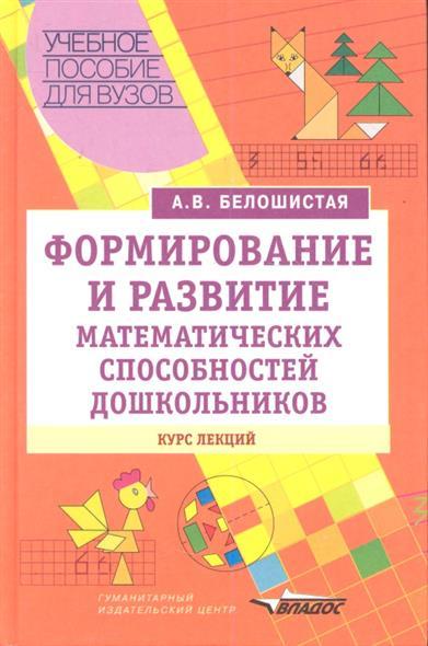 Формирование и развитие математических способностей дошкольников. Вопросы теории и практики. Курс лекций