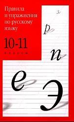 Правила и упражнения по русскому языку 10-11 кл