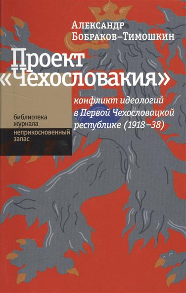 """Проект """"Чехословакия"""": конфликт идеологий в Первой Чехословацкой республике (1918-38)"""