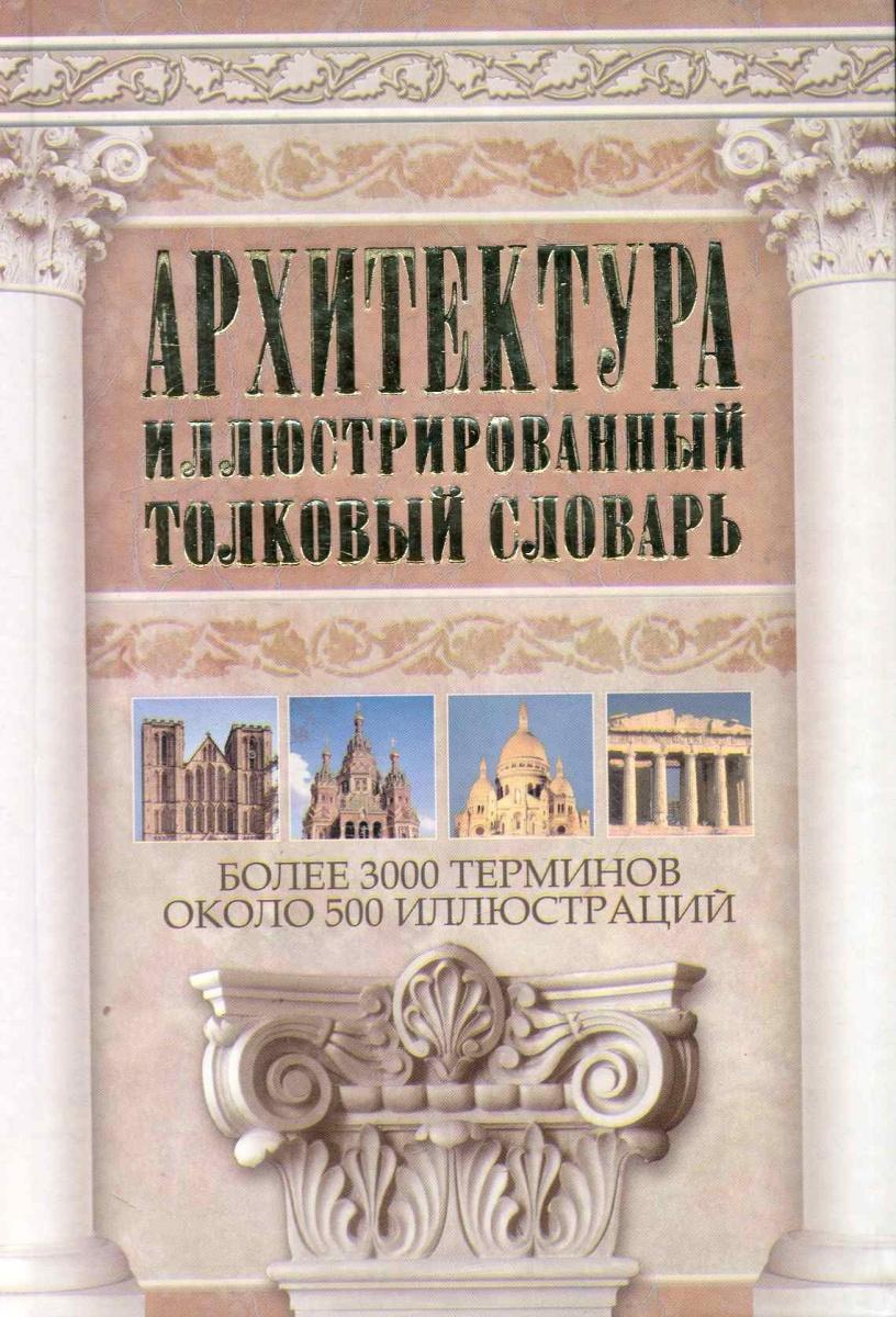 Архитектура Илл. толковый словарь