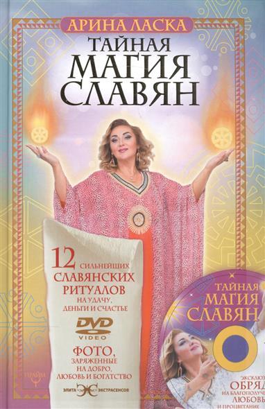 Ласка А. Тайная магия славян. 12 сильнейших славянских ритуалов, на удачу, деньги и счастье (+ DVD)