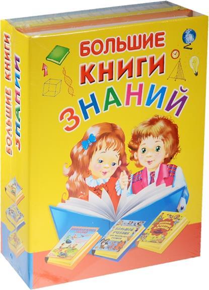 Большие книги знаний (комплект из 3 книг) цена и фото