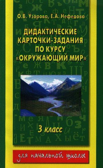 Дидакт. карточки-задания по курсу Окруж. мир 3 кл