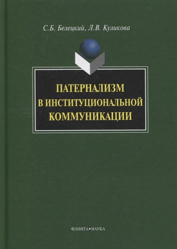 Патернализм в институциональной коммуникации. Монография. 2-е издание, дополненное и переработанное