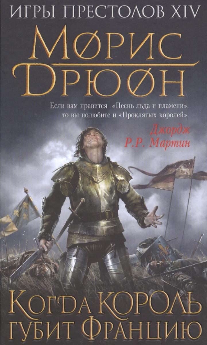 Дрюон М. Когда король губит Францию ISBN: 9785040907007 дрюон морис когда король губит францию