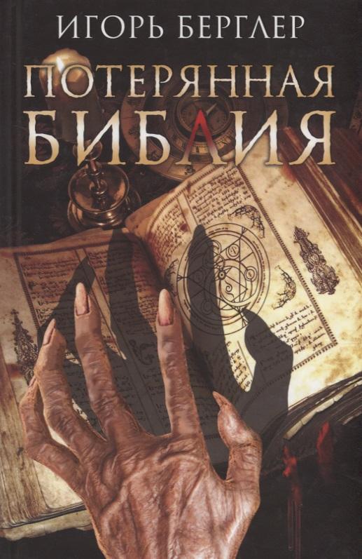 Берглер И. Потерянная Библия