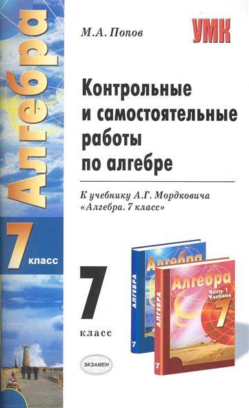 Контрольные и самост. раб. по алгебре 7 кл