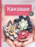 Канзаши. Японские украшения для волос и аксессуары из ткани